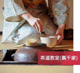 茶道教室(裏千家)